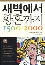 새벽에서 황혼까지 1500-2000 2 - 서양 문화사 500년