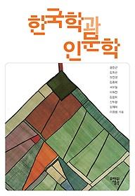 한국학과 인문학