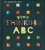 생각하는 ABC
