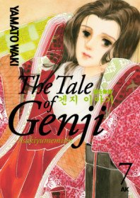 겐지 이야기 The Tale of Genji 7
