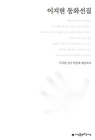 이지현 동화선집