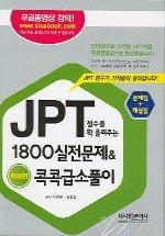 "<font title=""JPT 점수를 확 올려주는 1800 실전문제 & 콕콕급소풀이 - 독해편 (문제집+해설집)  "">JPT 점수를 확 올려주는 1800 실전문제 & ...</font>"