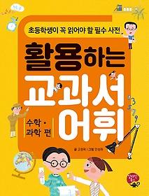 활용하는 교과서 어휘 - 수학 과학 편
