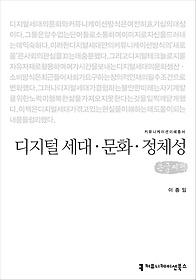 디지털 세대·문화·정체성 (큰글씨책)