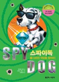 스파이독 SPY DOG 3