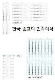 한국 종교의 민족의식
