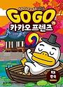 Go Go 카카오프렌즈 11