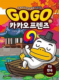 Go Go 카카오프렌즈 11 - 한국