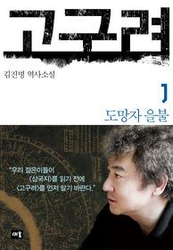 고구려 (전3권. 1-3) :김진명 역사소설