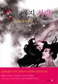 세 가지 사랑 : 김하인 장편소설