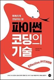 """<font title=""""Effective Python 이펙티브 파이썬 - 파이썬 코딩의 기술"""">Effective Python 이펙티브 파이썬 - 파...</font>"""