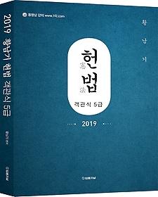 2019 황남기 헌법 객관식 5급