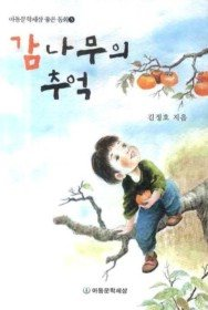 감나무의 추억