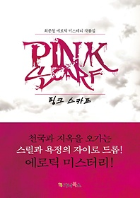 핑크 스카프 PINK SCARF