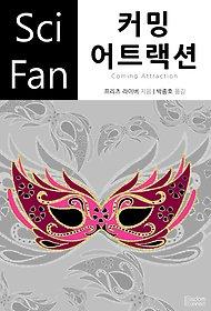 커밍 어트랙션 (Sci Fan 제125권)