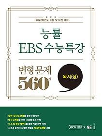 능률 EBS 수능특강 변형문제 560제 독서 (상/ 2021)