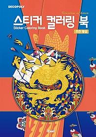 스티커 컬러링 북 - 조선 왕실