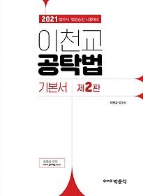 2021 이천교 공탁법 기본서