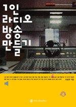 1인 라디오 방송 만들기