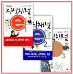 주니어 지식채널 E 1권~3권(3권 세트)