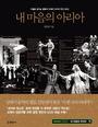 내 마음의 아리아  : 마음을 울리는 불멸의 오페라 아리아 명곡 63선