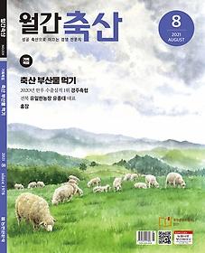 월간축산 (월간) 8월호