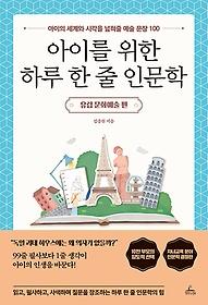 "<font title=""아이를 위한 하루 한 줄 인문학 - 유럽 문화예술 편"">아이를 위한 하루 한 줄 인문학 - 유럽 문...</font>"