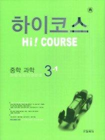 하이코스 중학 과학 3-1 (2009)