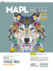 MAPL 마플 교과서 기하와 벡터 (2019년용)