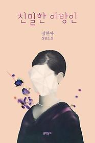 친밀한 이방인 : 정한아 장편소설
