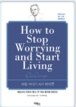 How to Stop Worrying and Start Living (���� ���Ϻ�)