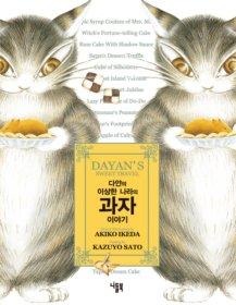다얀의 이상한 나라의 과자 이야기