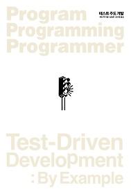 테스트 주도 개발 Test-Driven Development