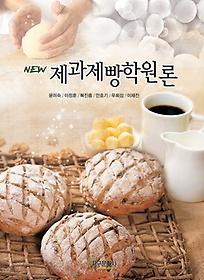 NEW 제과제빵학원론