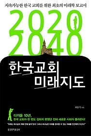 2020-2040 한국교회 미래지도