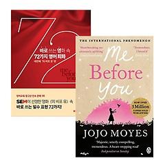 미비포유 스크린 영어회화 + 소설 원서