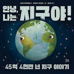 안녕, 나는 지구야!