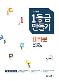 1등급 만들기 미적분 532제 (2021년용)