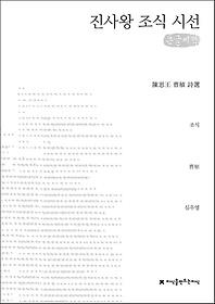진사왕 조식 시선 (큰글씨책)