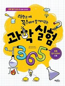 """<font title=""""초등학교 때 꼭! 해야 할 재미있는 과학실험 365"""">초등학교 때 꼭! 해야 할 재미있는 과학실...</font>"""