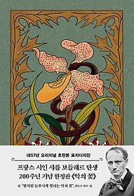 초판본 악의 꽃