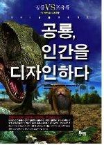 공룡, 인간을 디자인하다