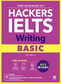 "<font title=""해커스 아이엘츠 라이팅 베이직 Hackers IELTS Writing Basic"">해커스 아이엘츠 라이팅 베이직 Hackers IE...</font>"