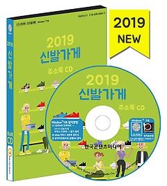 2019 신발가게 주소록 CD:1