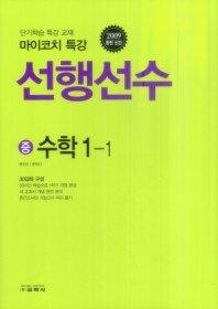 """<font title=""""마이코치 특강 선행선수 중학 수학 1-1 (2009)"""">마이코치 특강 선행선수 중학 수학 1-1 (20...</font>"""