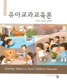 유아교과교육론 =Teaching subjects in early childhood education