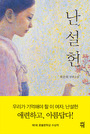 난설헌 - 최문희 장편소설