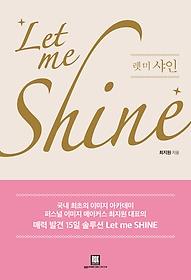 렛 미 샤인 = Let me Shine