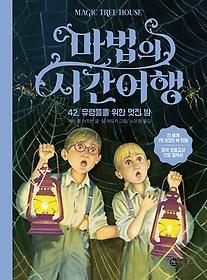 """<font title=""""마법의 시간여행 42 - 유령들을 위한 멋진 밤"""">마법의 시간여행 42 - 유령들을 위한 멋진 ...</font>"""