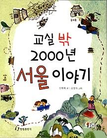 교실 밖 2000년 서울 이야기